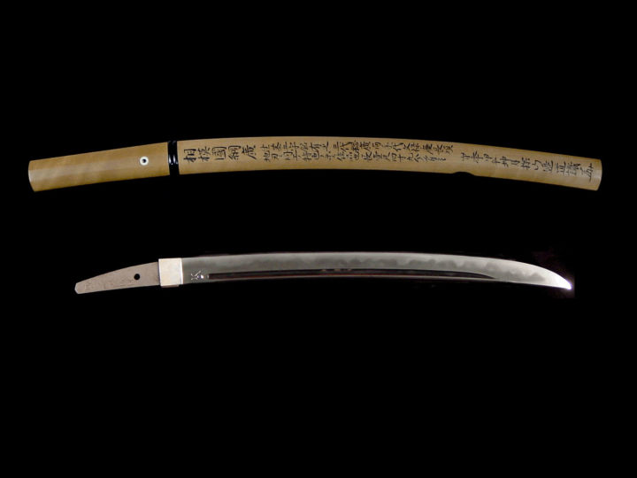 BEAUTIFUL WAKIZASHI BY THE THIRD GENERATION TSUNAHIRO 三代綱廣  #100116