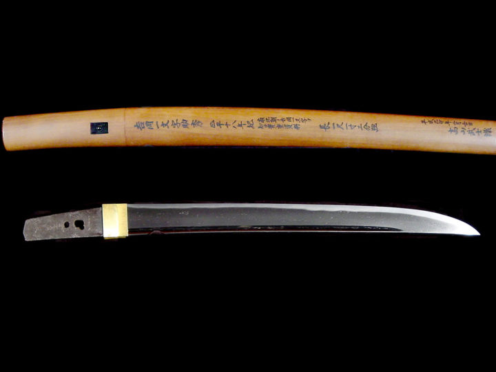 A SIGNED AND DATED WAKIZASHI BY YOSHIOKA ICHIMONJI SUKEHIDE 吉岡一文字助秀  #010217