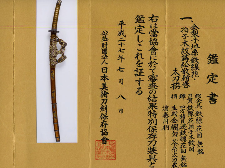 ITOMAKI NO TACHI KOSHIRAE FROM THE ASHIKAGA FAMILY
